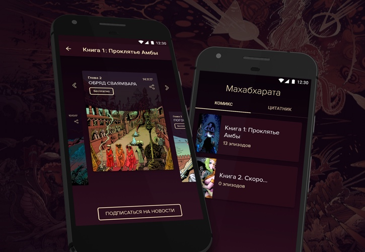 The first version of Mahabharata Gods & Heroes app