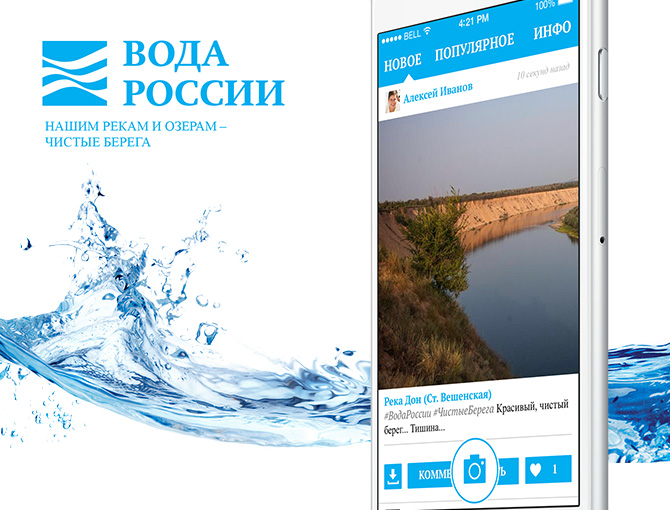 Water of Russia